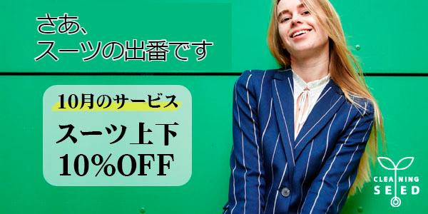 「スーツ」10%OFF!